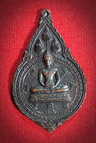 เหรียญ พระพุทธสิหิงค์ พิมพ์บนดอกบัว วัดพระปฐมเจดีย์ จ.นครปฐม ปี2517