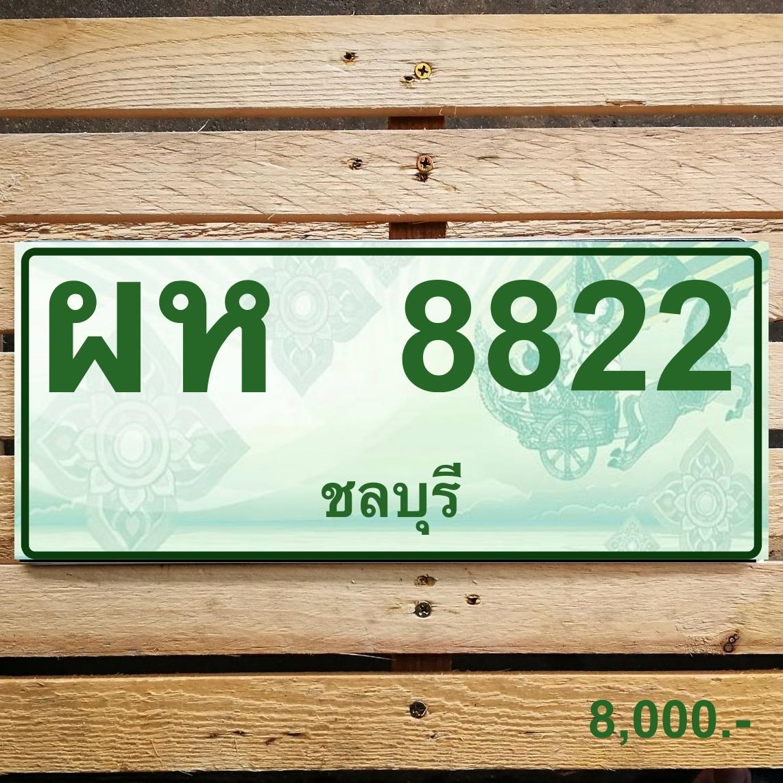 ผห 8822 ชลบุรี