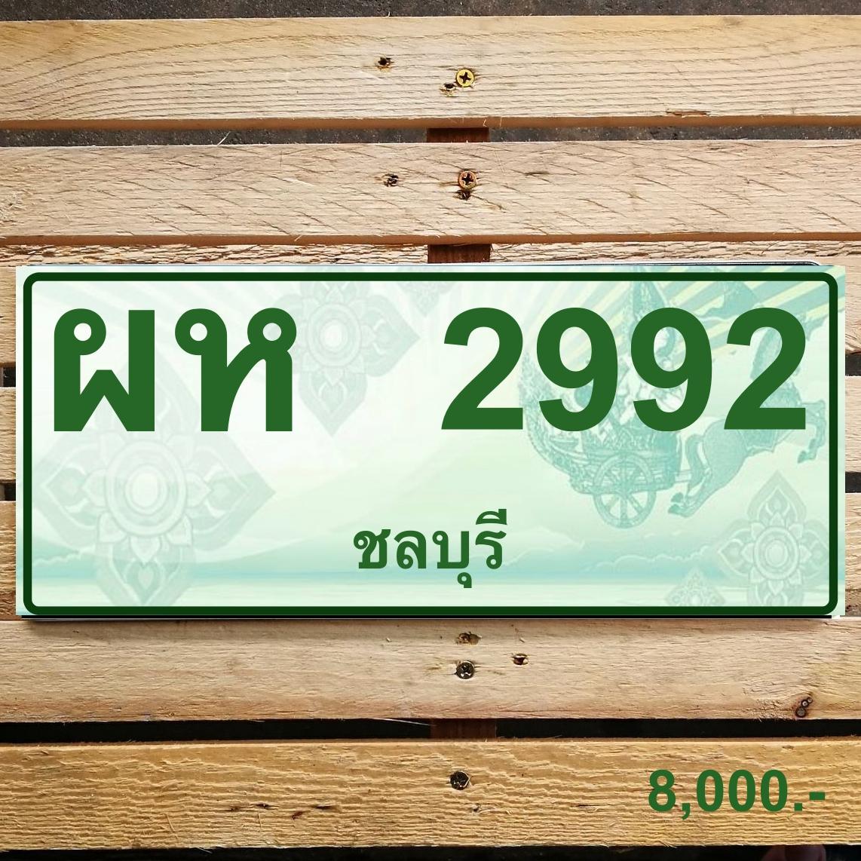 ผห 2992 ชลบุรี