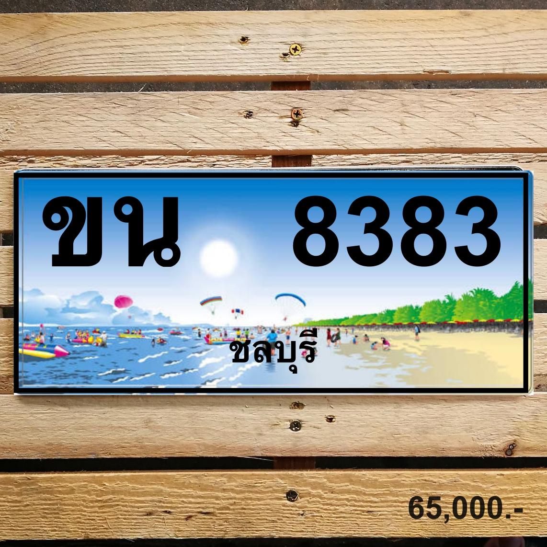 ขน 8383 ชลบุรี
