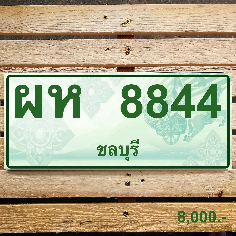 ผห 8844 ชลบุรี