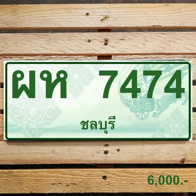 ผห 7474 ชลบุรี
