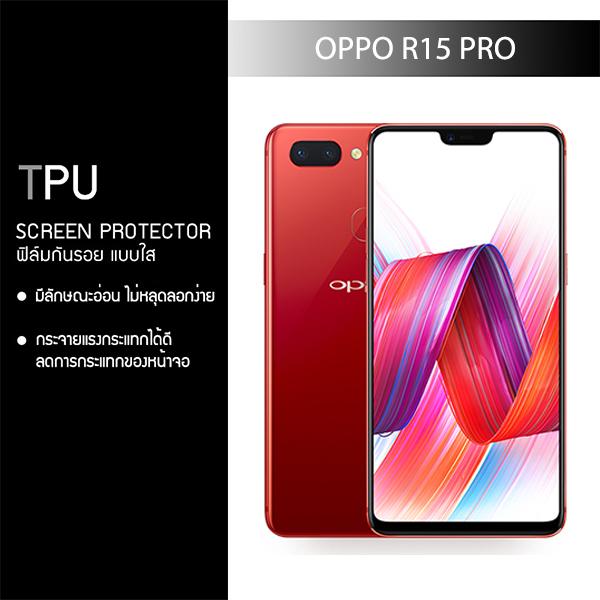 ฟิล์มกันรอย OPPO R15 Pro แบบใส วัสดุ TPU (ด้านหน้า)
