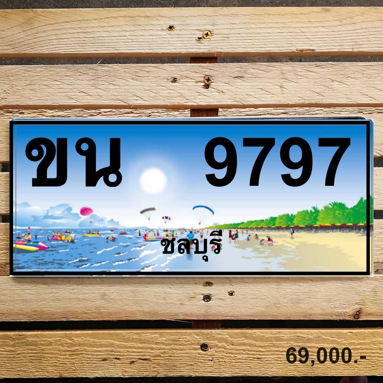 ขน 9797 ชลบุรี