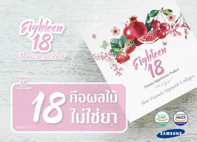 Eighteen 18,เอท ธีน,อาหารเสริม แต้ว ณฐพร,eighteen,18,เอธ-ธีน,เอททีน,SOD,18again,อาหารผิว 18