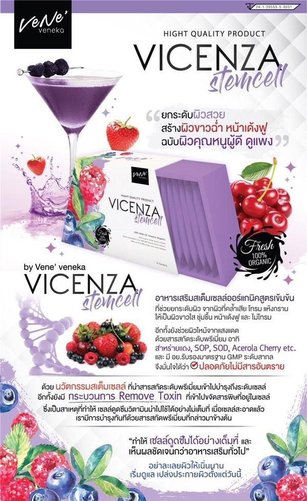 Vicenza Stemcell ดียังไง เวเนก้า สเต็มเซลล์ ดียังไง