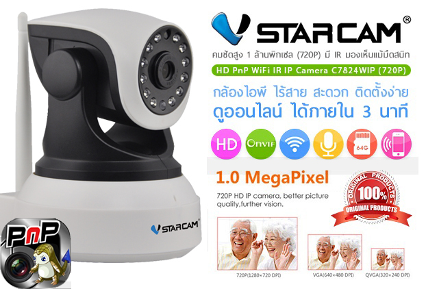IP Camera Vstarcam C7824 1.0 Mp HD ONVIF