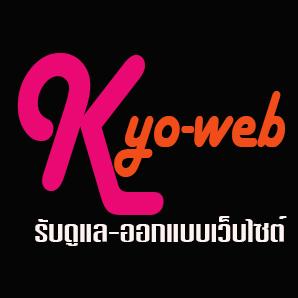 เรื่องดูแลเว็บไซต์ต้อง Kyo-WEB เท่านั้น