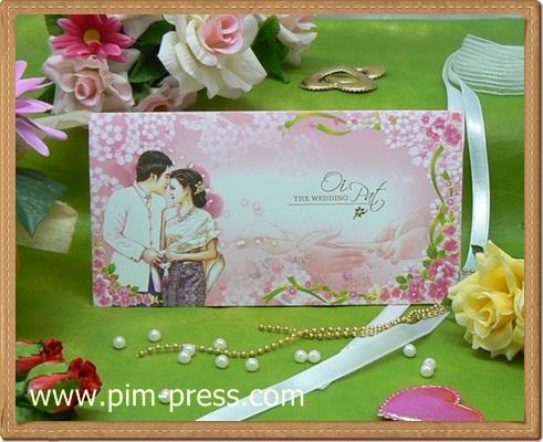 การ์ดแต่งงานสองพับ(91971)