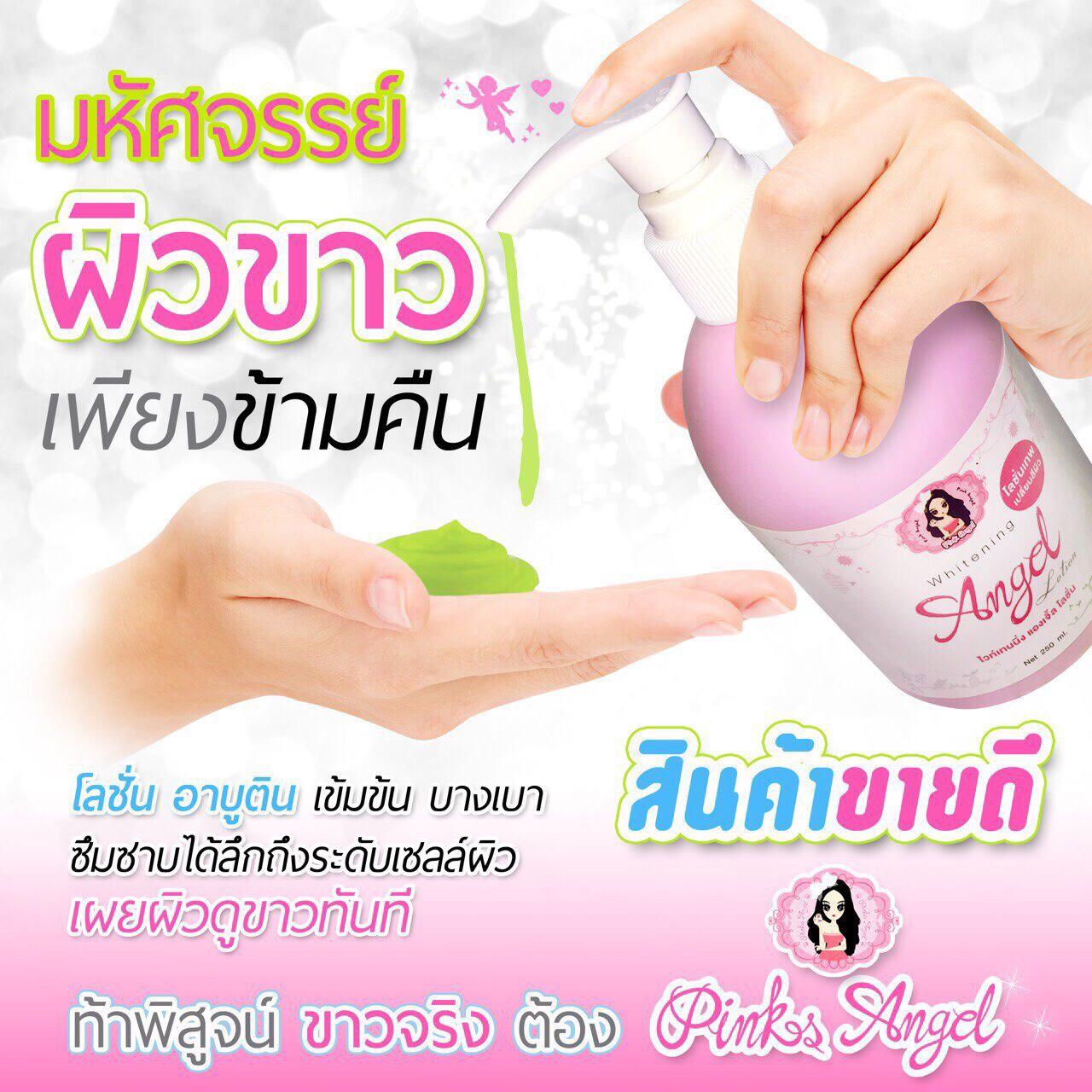 โลชั่นเทพ พิ้งแองเจิ้ล - Whitening Angel Lotion Pink Angel Lotion ขนาด 250 ml.