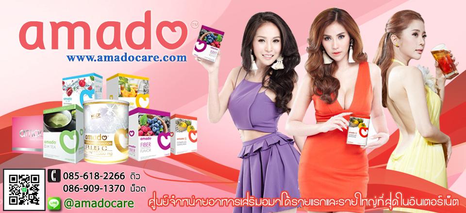 amado อมาโด้ ผลิตภัณฑ์อาหารเสริมคุณภาพโดย เชน ธนา (ดาราและอดีตนักร้องนักแสดงชื่อดัง)