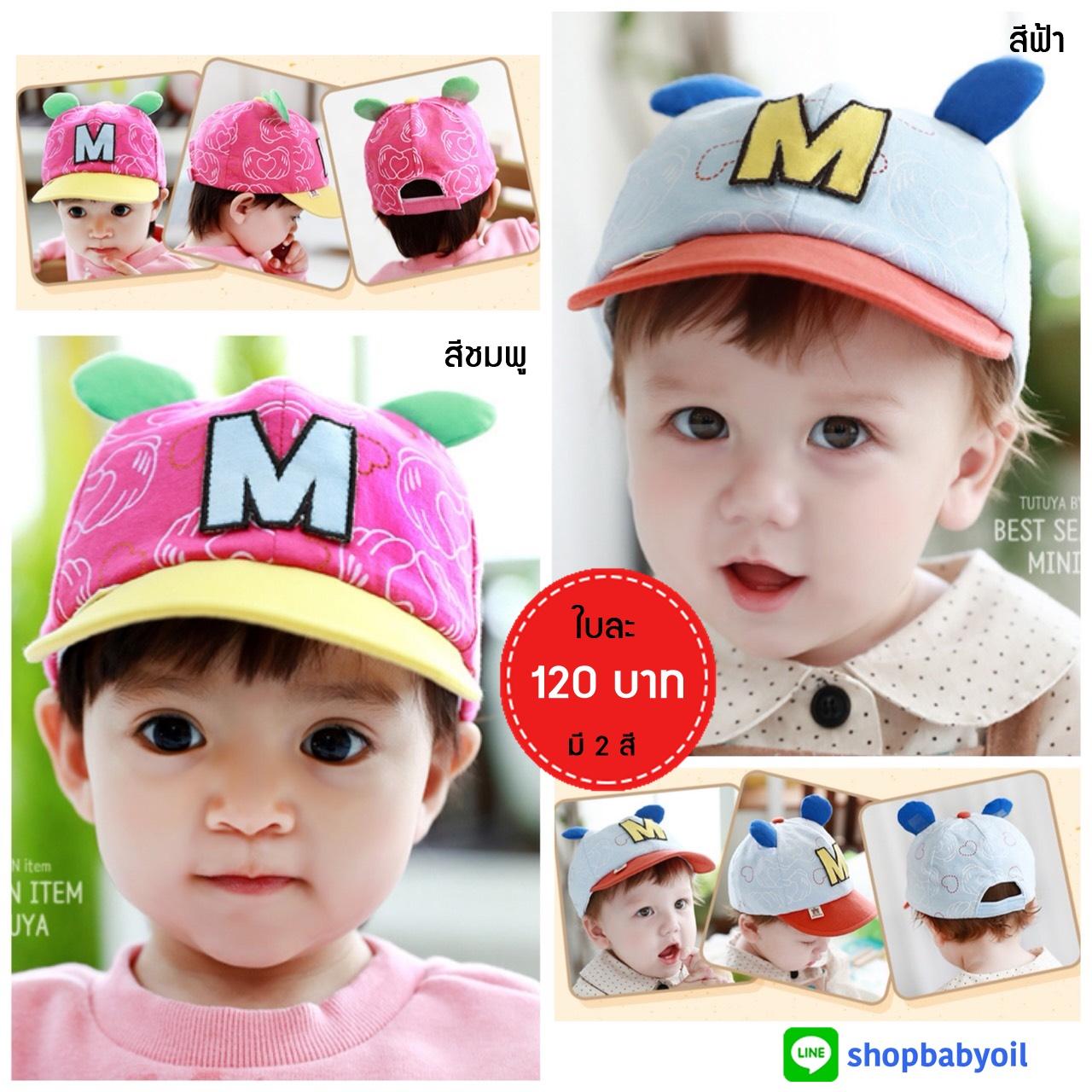 หมวกแก๊ป หมวกเด็กแบบมีปีกด้านหน้า ลาย M-มิกกี้ (มี 4 สี)