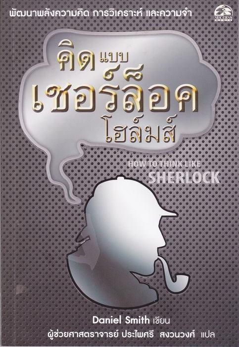 คิดแบบเชอร์ล็อค โฮล์มส์ (How to Think Like Sherlock)