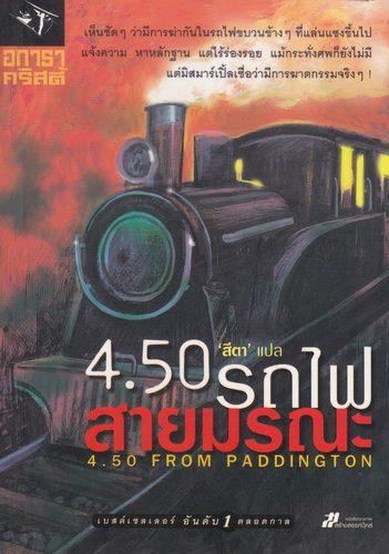 4.50 รถไฟสายมรณะ (4.50 From Paddington) (Agatha Christie)