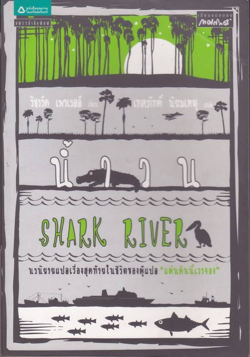 น้ำวน (Shark River) (Richard Powell)