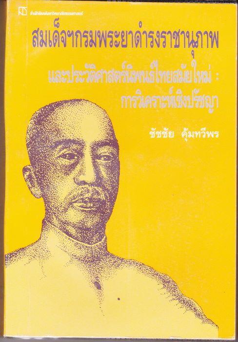 สมเด็จฯ กรมพระยาดำรงราชานุภาพ และประวัติศาสตร์นิพนธ์ไทยสมัยใหม่: การวิเคราะห์เชิงปรัชญา