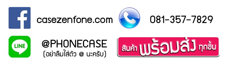 เคส ASUS Zenfone 3 Zenfone Max และรุ่นอื่นๆ