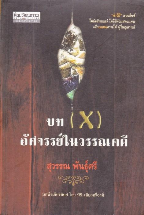 บท (x) อัศจรรย์ในวรรณคดีไทย