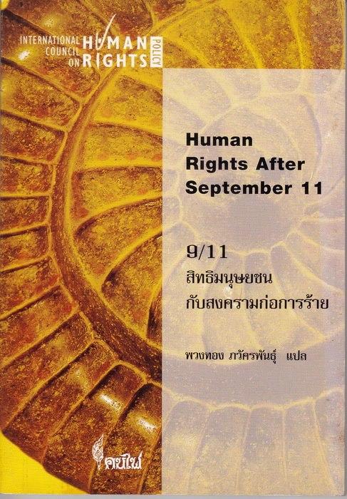 9/11 สิทธิมนุษยชนกับสงครามก่อการร้าย (Human Rights After September 11)