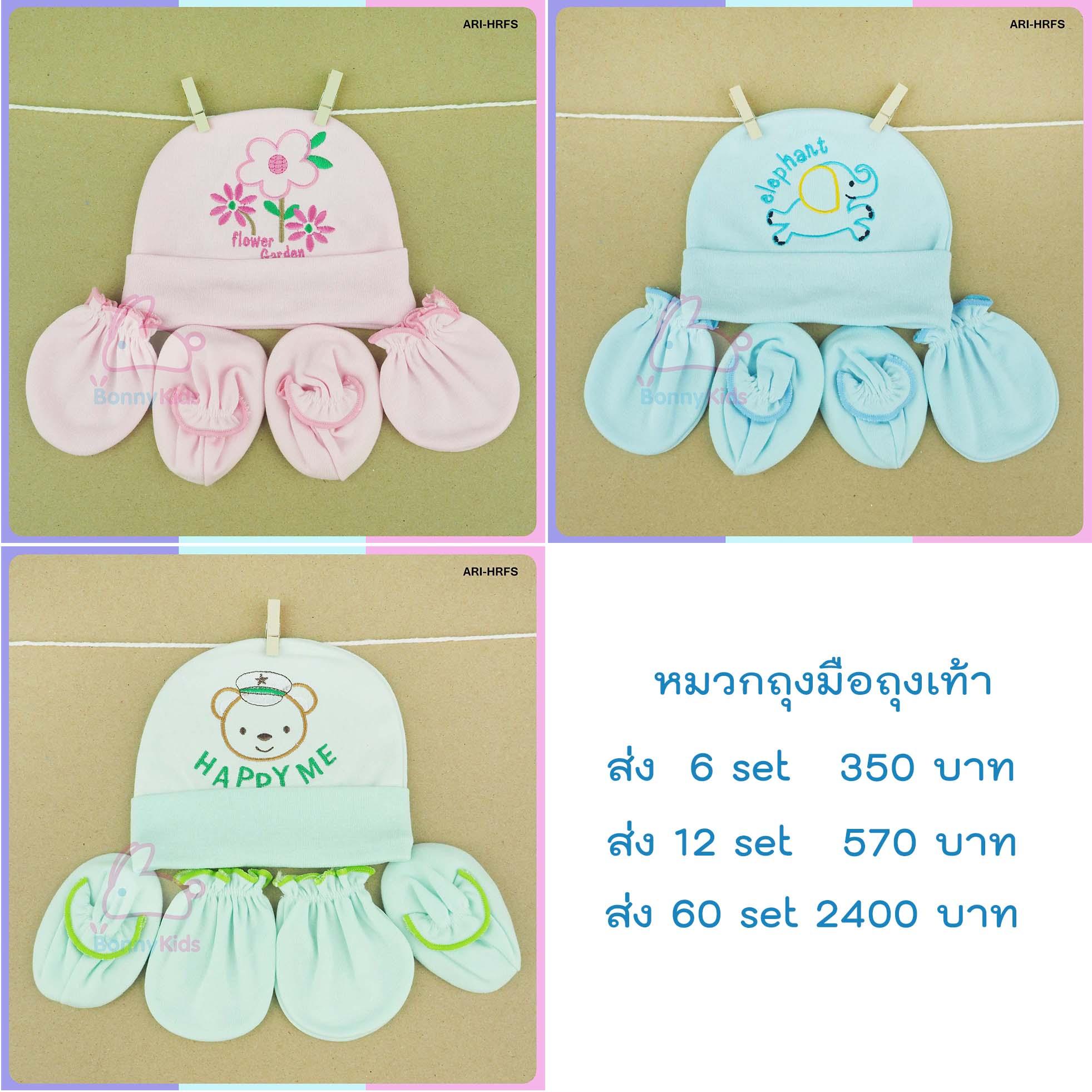 ARI-HRFS หมวก+ถุงมือ+ถุงเท้าเดี่ยวเสริมฟองน้ำ ผ้าปัก