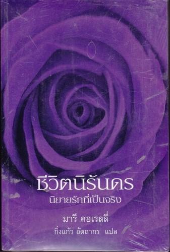 ชีวิตนิรันดร นิยายรักที่เป็นจริง (The Life Everlasting)