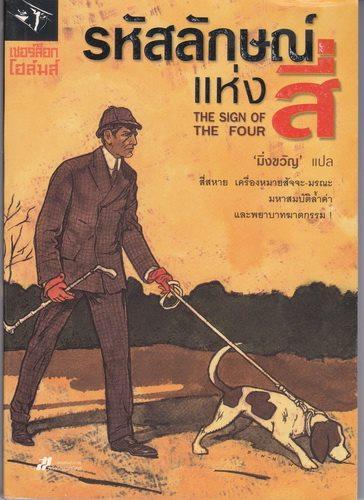 เชอร์ล็อค โฮล์มส์ ตอน รหัสลักษณ์แห่งสี่ (The Sign of Four)