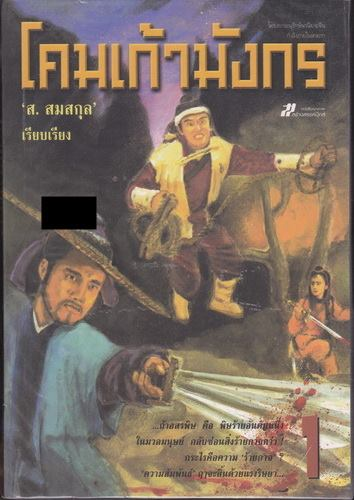 โคมเก้ามังกร (2 เล่มจบ)