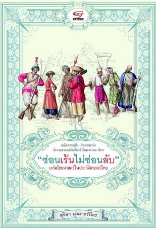 ซ่อนเร้น ไม่ซ่อนลับ เกร็ดไสยศาสตร์ในประวัติศาสตร์ไทย [mr05]