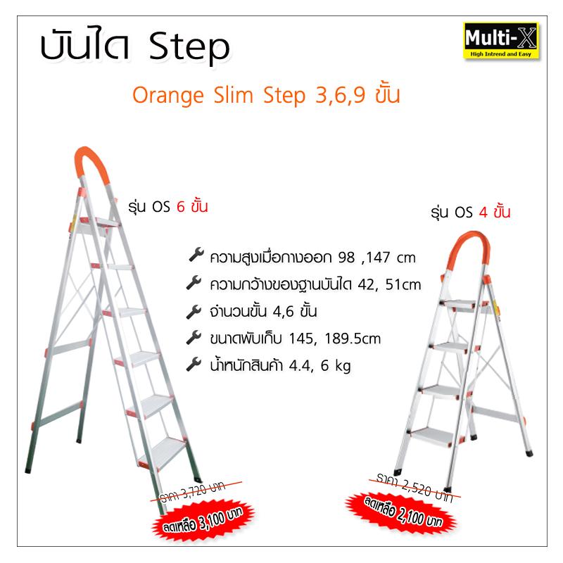 บันไดอลูมิเนียม Orange Step 6 ขั้น