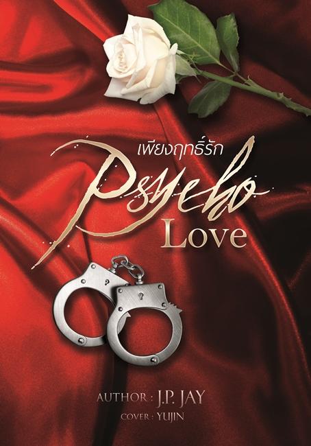 [Pre Order] PSYCHO LOVE เพียงฤทธิ์รัก By J.P. JAY แบบไปรษณีย์