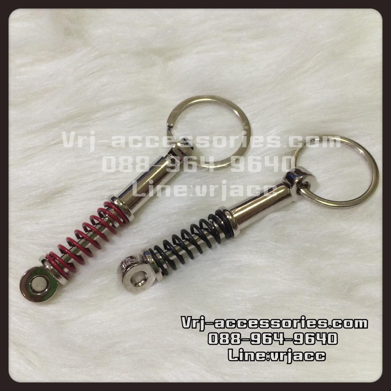 พวงกุญแจ โช็ค : Keychain