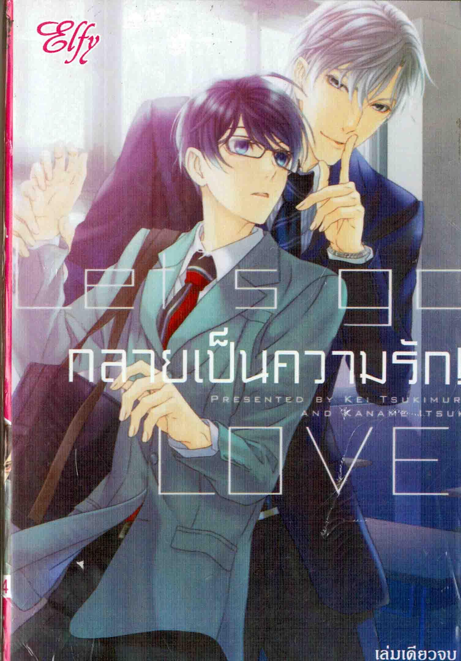 กลายเป็นความรัก : Kei Tsukimura & Kaname Itsuki