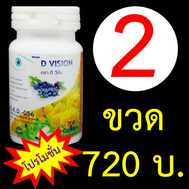 **โปรโมชั่น บำรุงสายตา ครบจบในเม็ดเดียว - ดี วิชั่น D Vision ขนาด 30 แคปซูล 2 ขวด