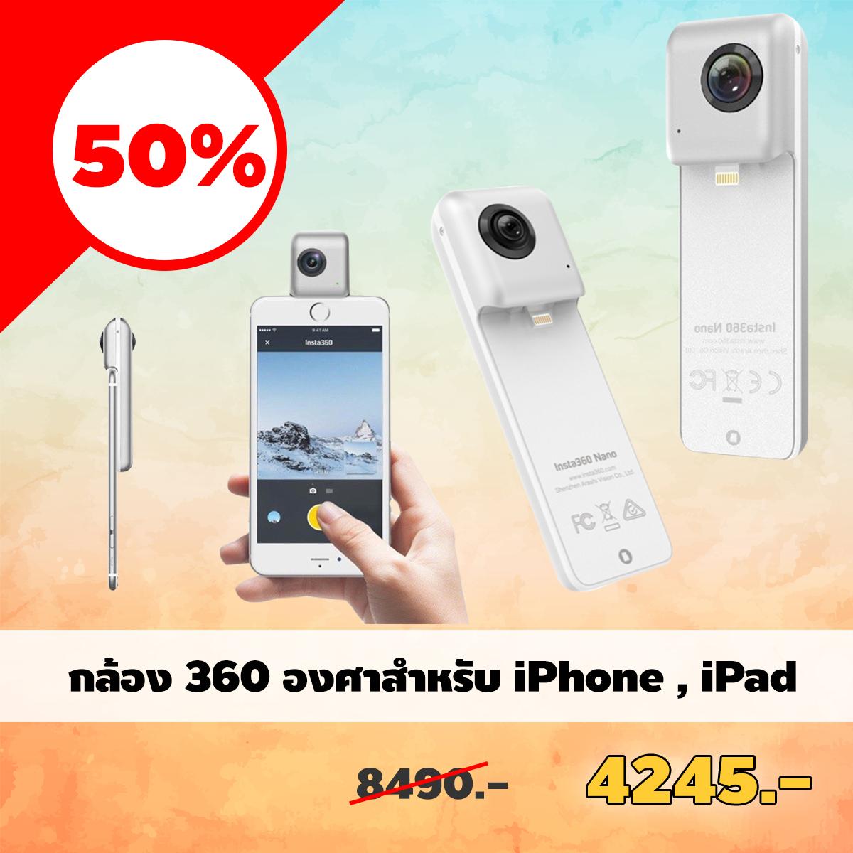 กล้อง 360 องศาสำหรับ iPhone, iPad