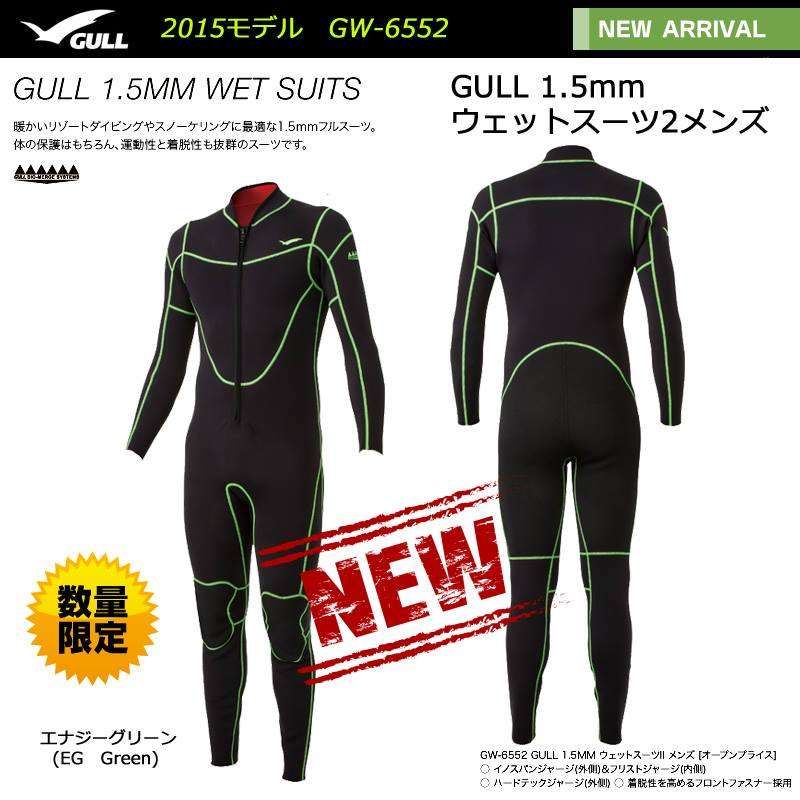 wetsuit men สีเขียว หนา 1.5 MM ซิบหน้า ผ้านุ่มสุดๆ ใส่สบาย