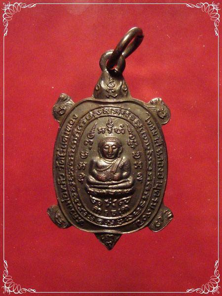 เหรียญพญาเต่าเรือน เนื้อนวโลหะ รุ่น ไตรมาสฉลองอายุครบ 90ปี ปี 2538