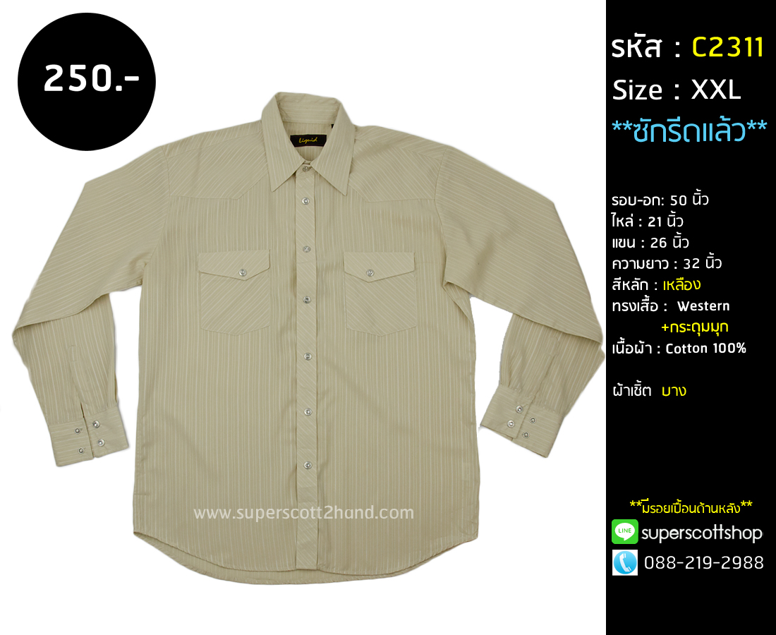 C2311 เสื้อเชิ้ตผู้ชาย สีเหลือง กระดุมมุก