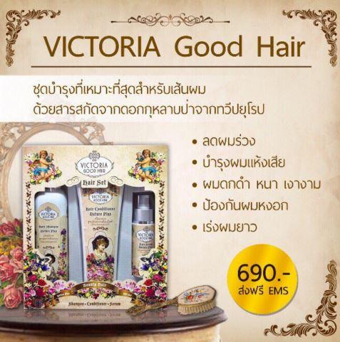 **พร้อมส่ง**Victoria Good Hair Set ผลิตภัณฑ์ดูแลเส้นผม ตัวใหม่มาแรง ชุดบำรุงเส้นผมผสมสารสกัดจากดอกกุหลาบป่าจากทวีปยุโรป เร่งผมยาว ลดผมร่วง ป้องกันผมหงอก เนื้อแชมพูเข้มข้น มีกลิ่นหอมจากกุหลาบ คุณสมบัติแชมพู ช่วยทำให้ผมคุณ นุ่มลื่น มีน้ำหนัก และมีกลิ่นหอม ห