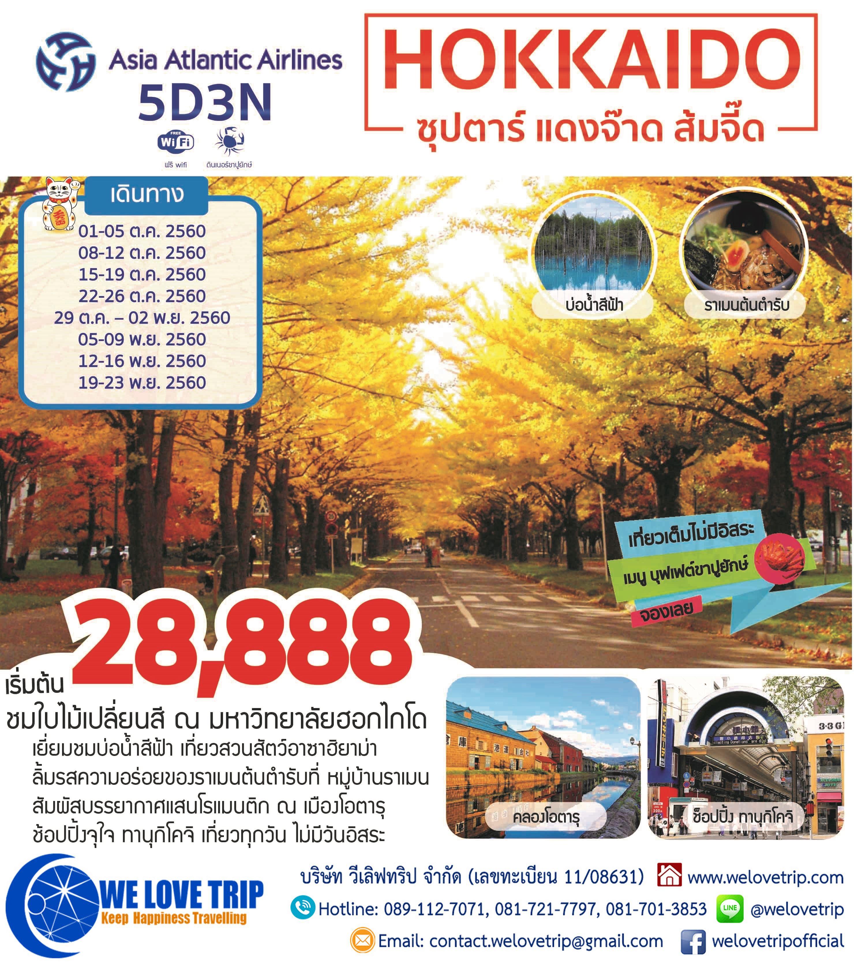 HB18 ใบไม้เปลี่ยนสีญี่ปุ่นฮอกไกโด 5วัน 3คืน (ตุลาคม – พฤศจิกายน 2560)