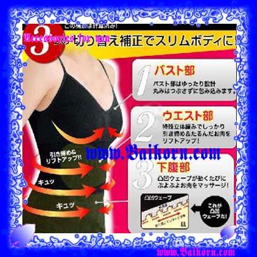 เสื้อกระชับสัดส่วน ( Beauty Japan hot Germa shape up Camisal Vest ) เพียงสวมใส่ก็จะทำให้รู้สึกกระชับ หุ่นสวยเข้ารูป สีดำ