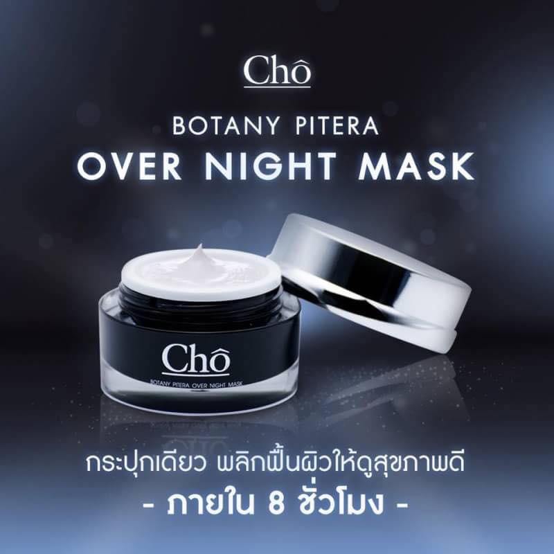 Cho BOTANY PITERA OVER NIGHT MASK มาสก์เนย โชติกา กระปุกเดียว พลิกฟื้นผิวให้ดูสุขภาพดี ภายใน 8 ชั่วโมง
