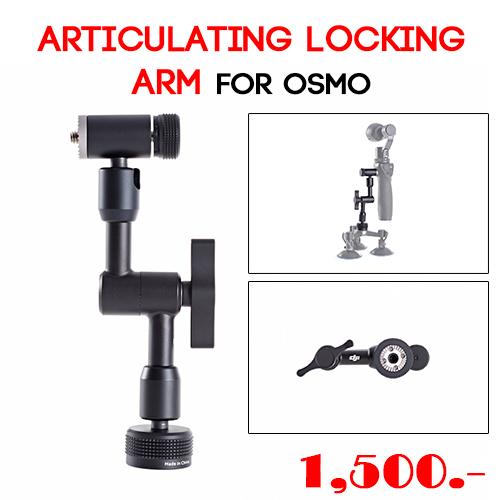 Articulating Locking Arm สำหรับ DJI Osmo