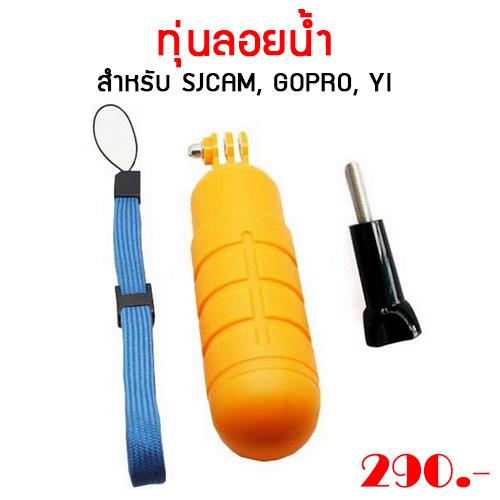 ทุ่นลอยน้ำสำหรับ SJCAM, Yi, GoPro