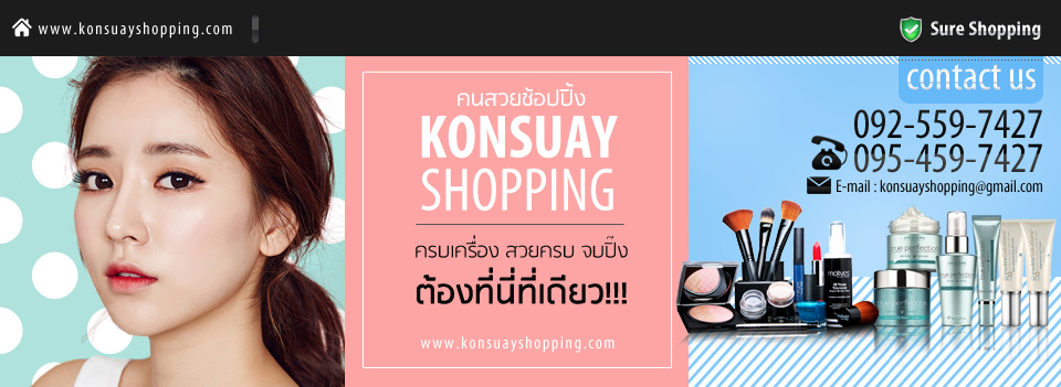 KonsuayShopping