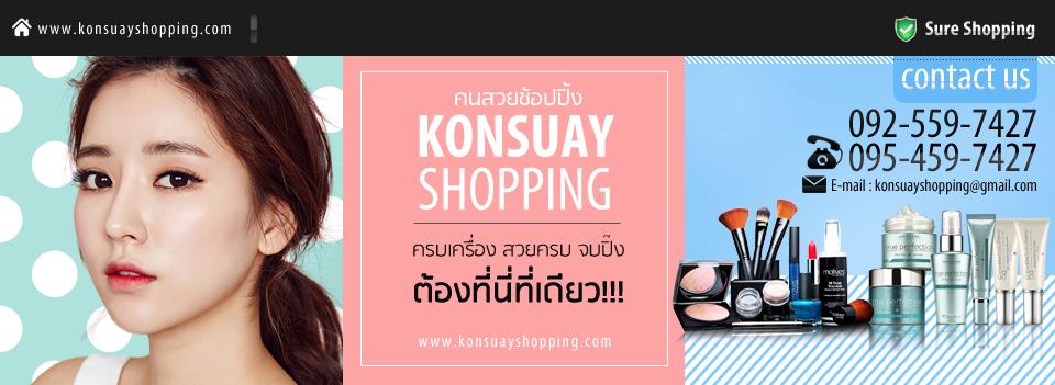 KonsuayShopping