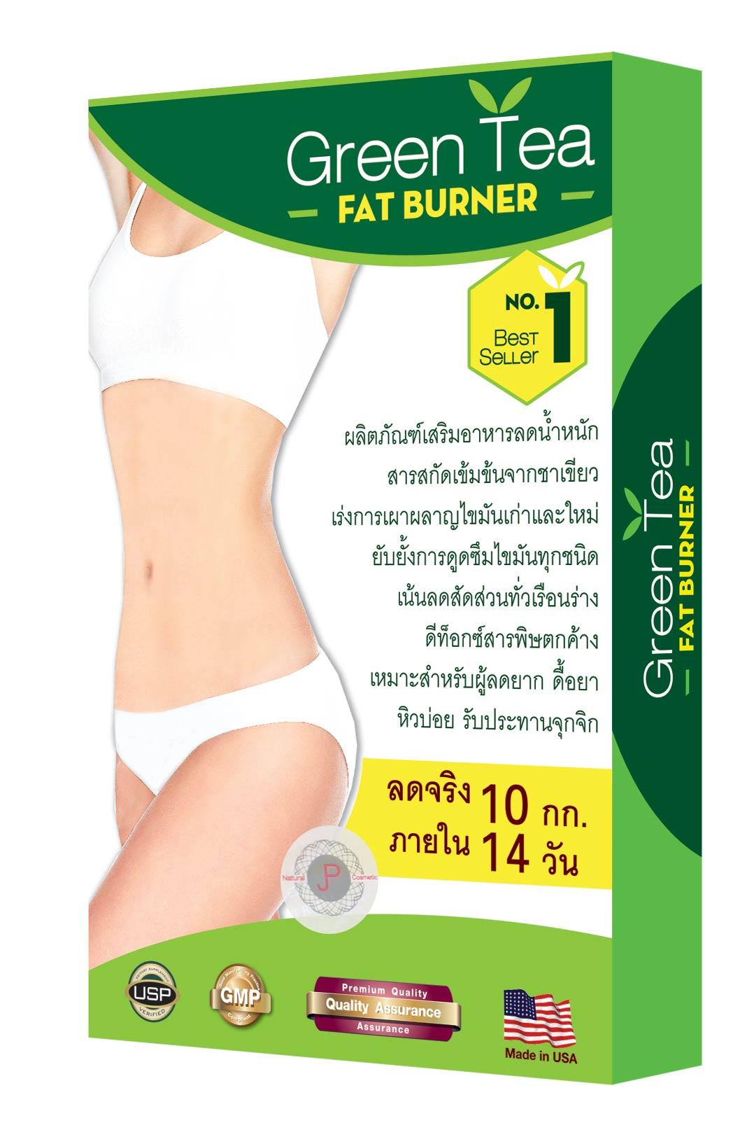 Green Tea Fat Burner JP ลดจริง 10 โล ใน 10 วัน สกัดจากชาเขียว เร่งการเผาผลาญ