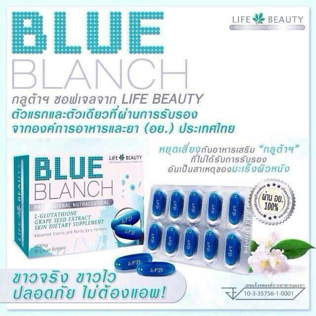 Blue Blanch บลู บลานซ์ กลูต้า ซอฟท์เจล ขาวจริง ขาวไว ปลอดภัย ไม่ต้องแอพ