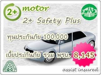 2+ Safety Plus ทุนประกัน 100,000