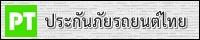 https://www.ประกันภัยรถยนต์ไทย.com