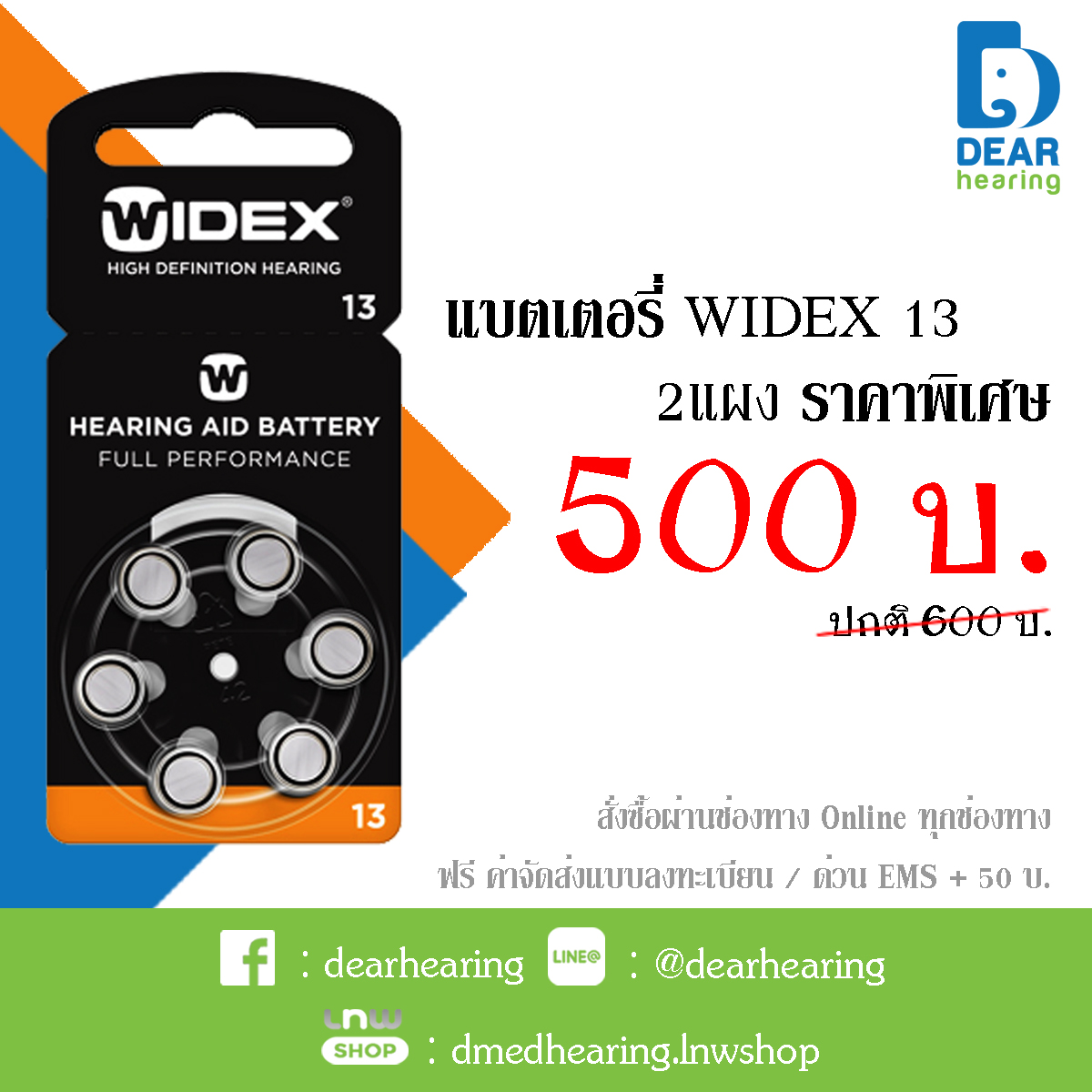 WIDEX Hearing aids Battery No.13